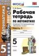 Математика 5 кл. Рабочая тетрадь к учебнику Никольского часть 1я